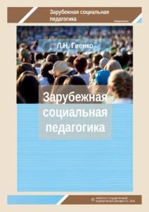Зарубежная социальная педагогика(обрез).pdf